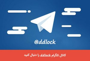 ddlock-telegram