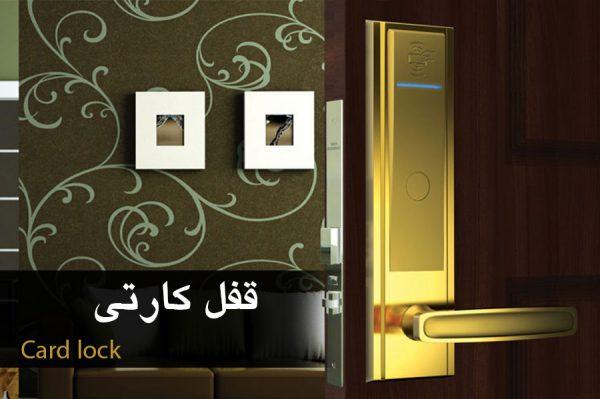 قفل های هتلی کارتی