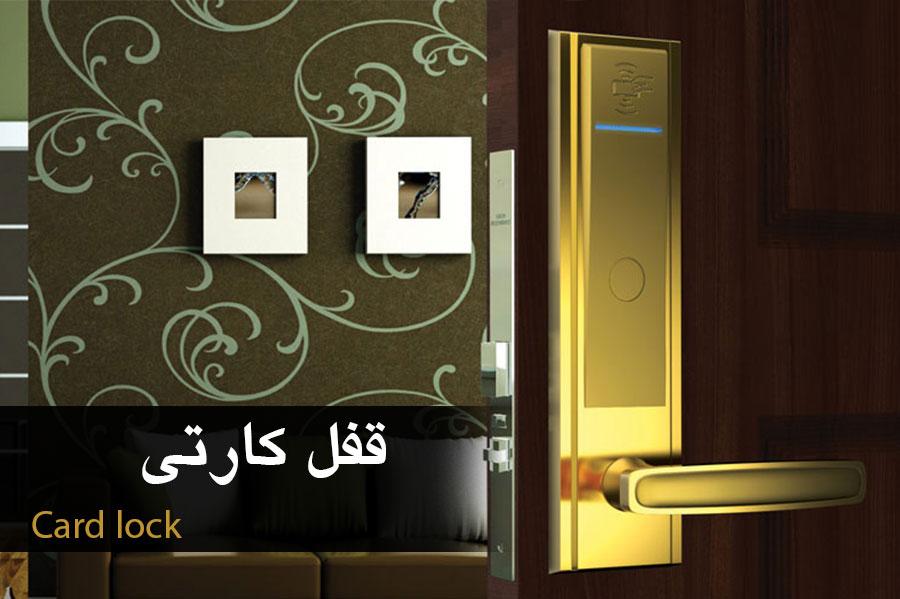 انواع قفل های هتلی و کارتی